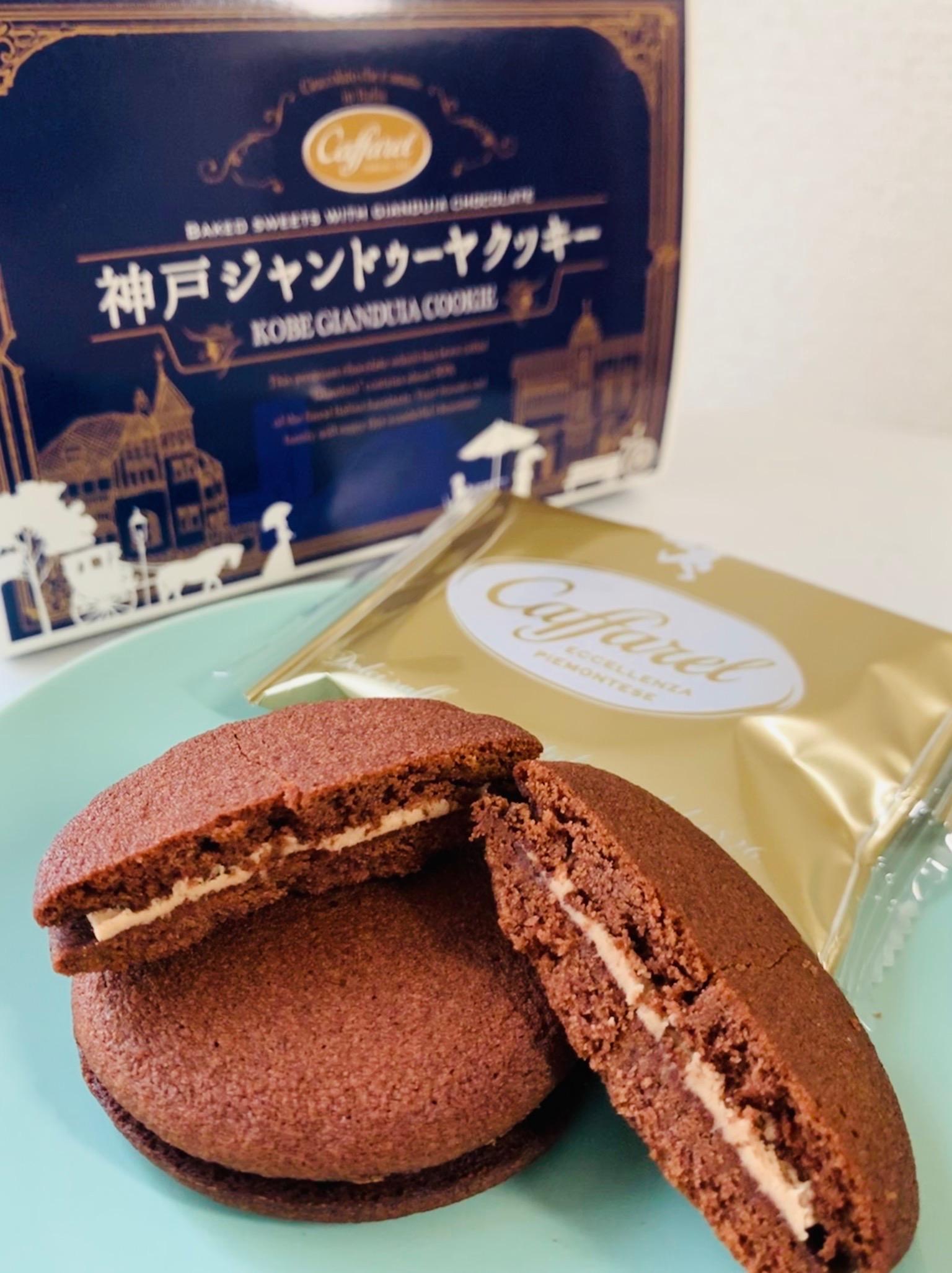 チョコレートの老舗カファレルが作る神戸ジャンドゥーヤクッキー